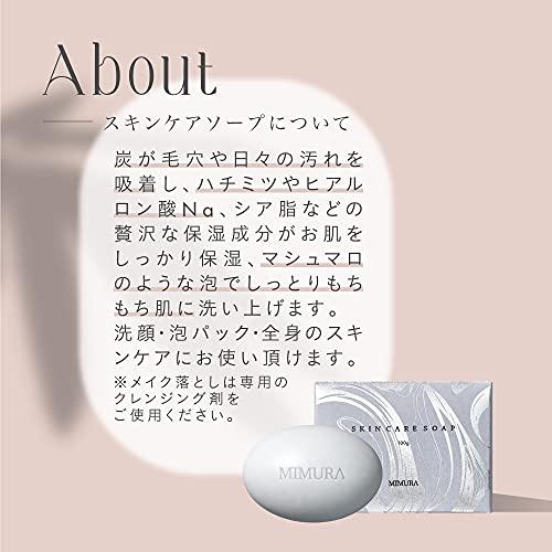 MIMURA(ミムラ) スキンケアソープの商品画像2