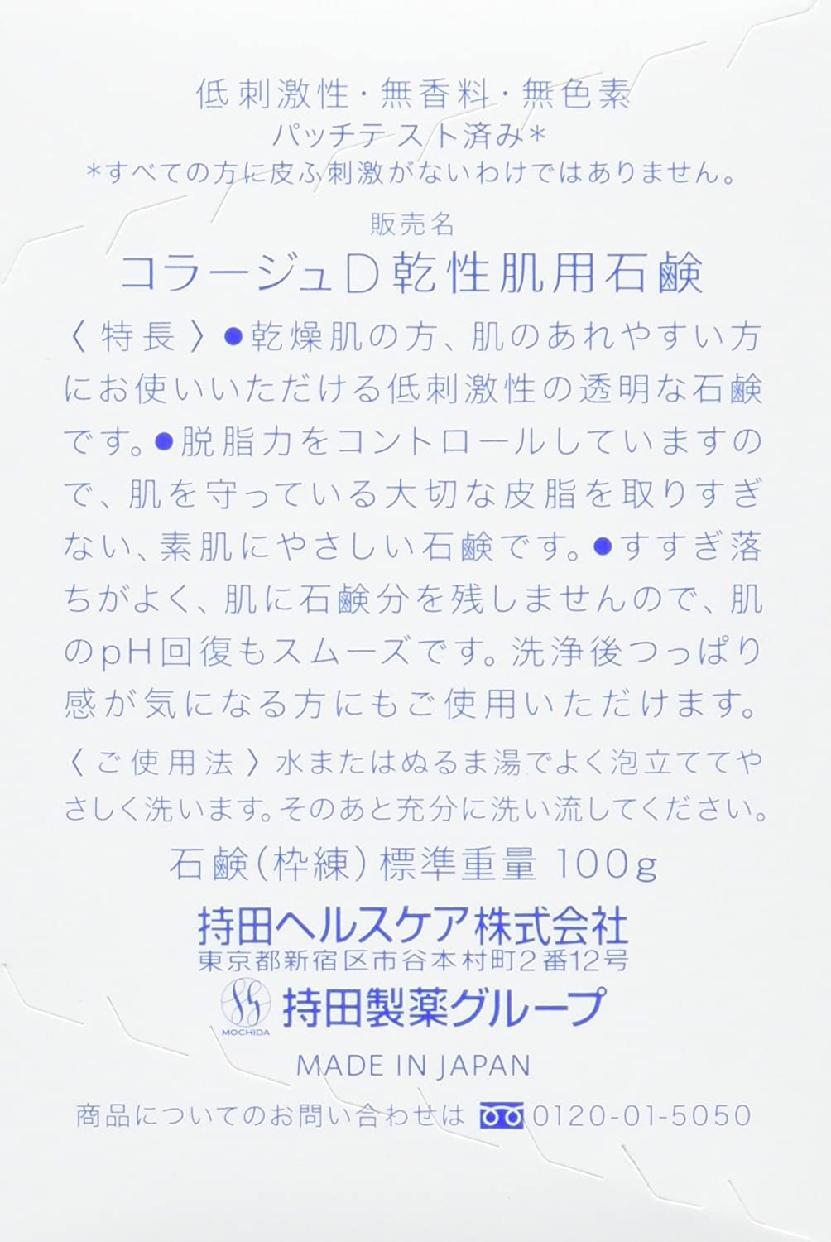 Collage(コラージュ) コラージュ D乾性肌用石鹸の商品画像3