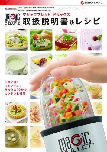 Shop Japan(ショップジャパン) マジックブレット デラックス MGTXH-AMの商品画像2