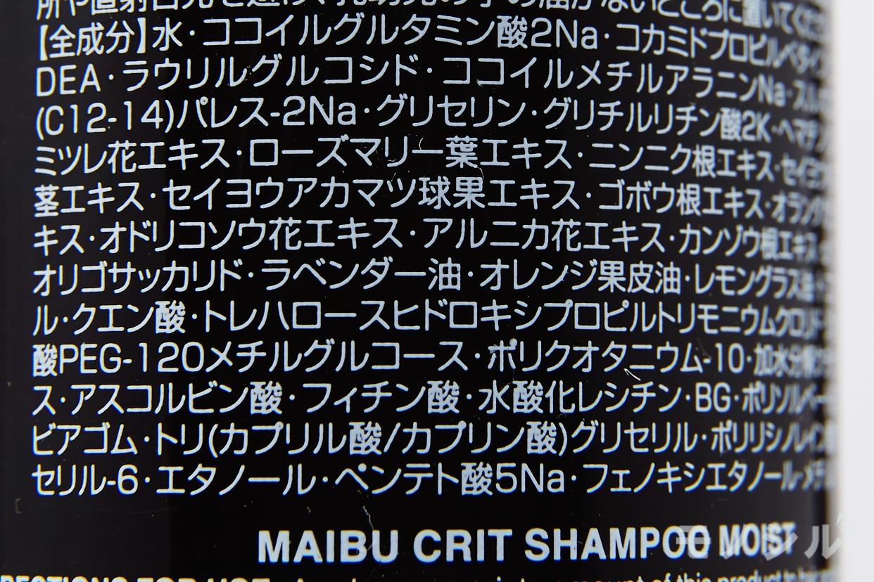 HAHONICO(ハホニコ) マイブ クリットシャンプーの商品画像3 商品の成分表
