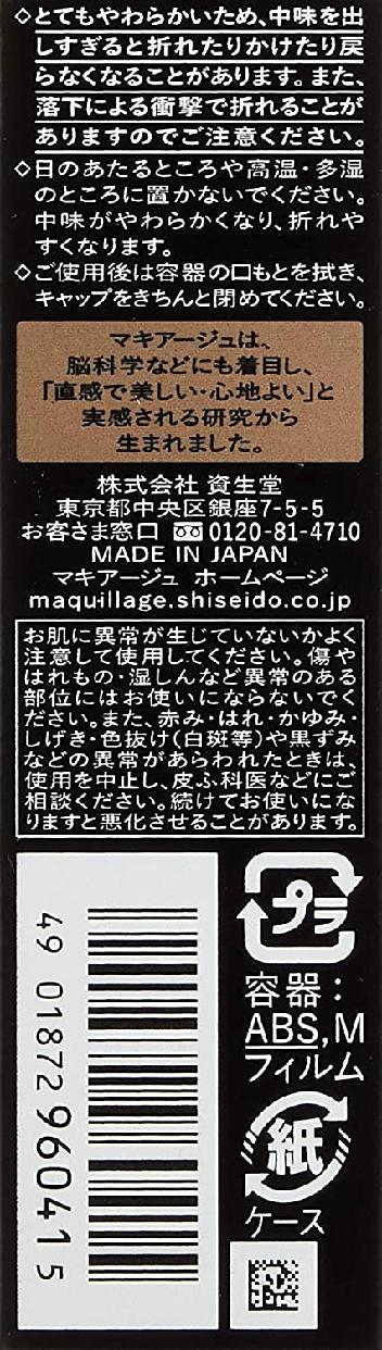 MAQuillAGE(マキアージュ) ドラマティックリップトリートメントの商品画像12
