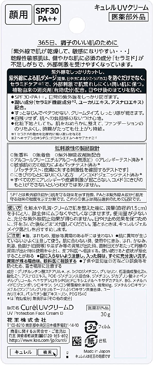 Curel(キュレル)UVクリームの商品画像2