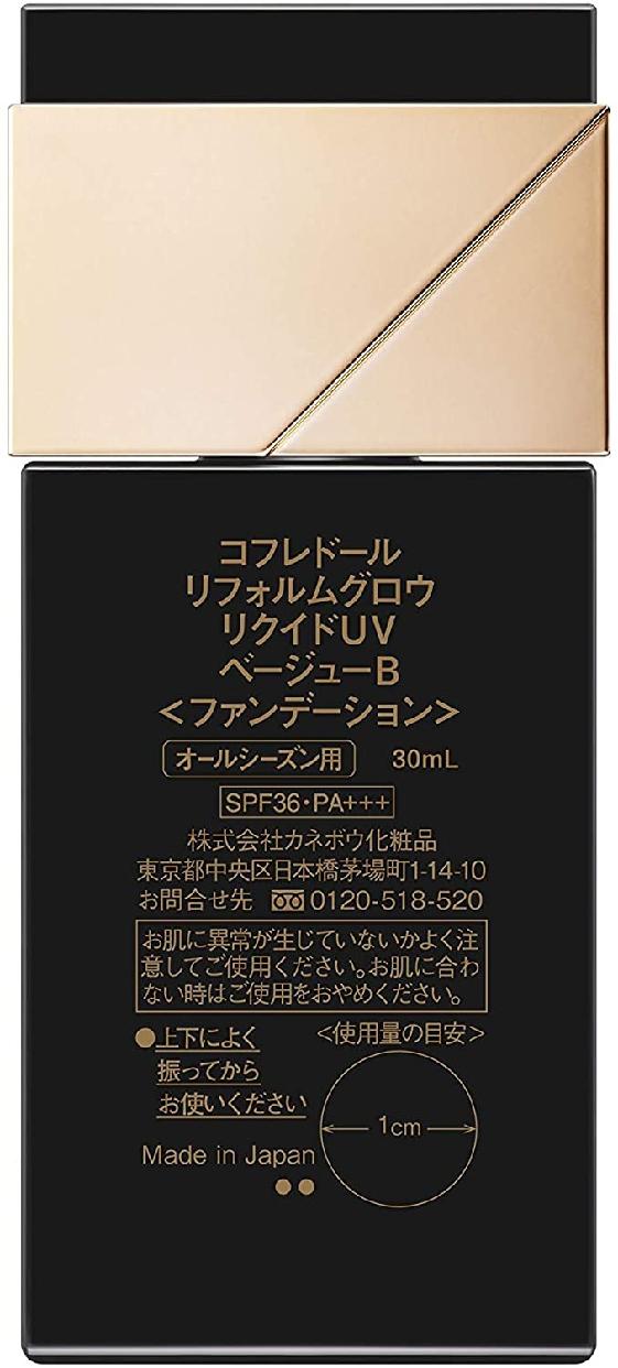 COFFRET D'OR(コフレドール) リフォルムグロウ リクイドUVの商品画像2