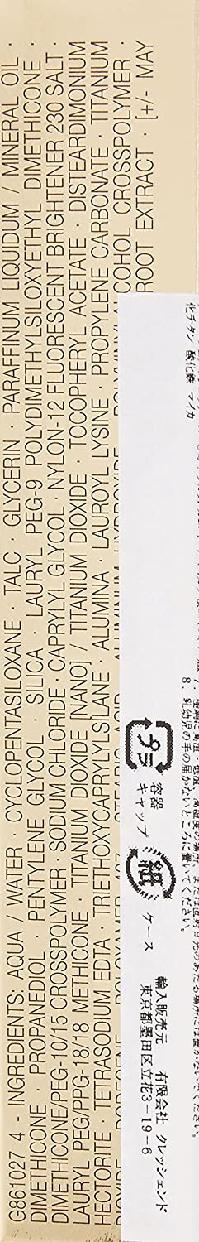 Yves Saint Laurent(イヴサンローラン)ラディアント タッチの商品画像10