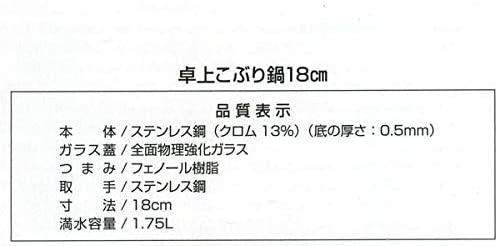 カクセー卓上こぶり鍋 18cm KN-18の商品画像6