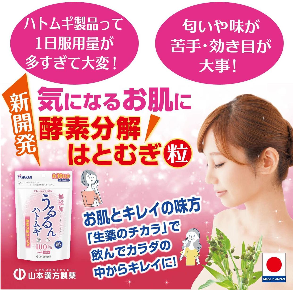 山本漢方製薬 うるるんハトムギ粒の商品画像4