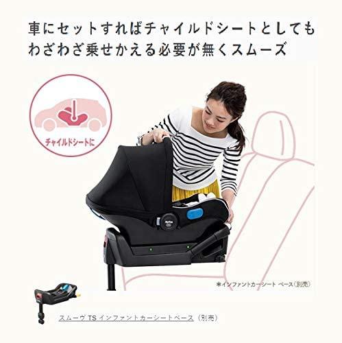 Aprica(アップリカ) スムーヴ TS インファント カーシートの商品画像5