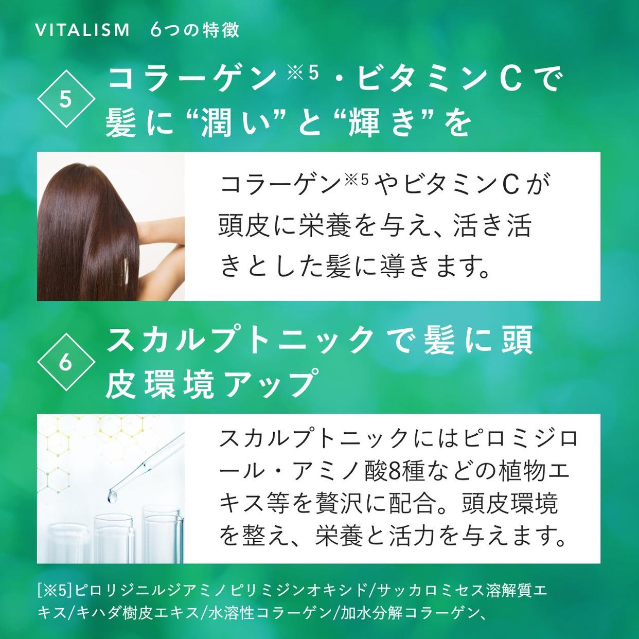 VITALISM(バイタリズム) ウーマン オーガニック スカルプ コンディショナーの商品画像6