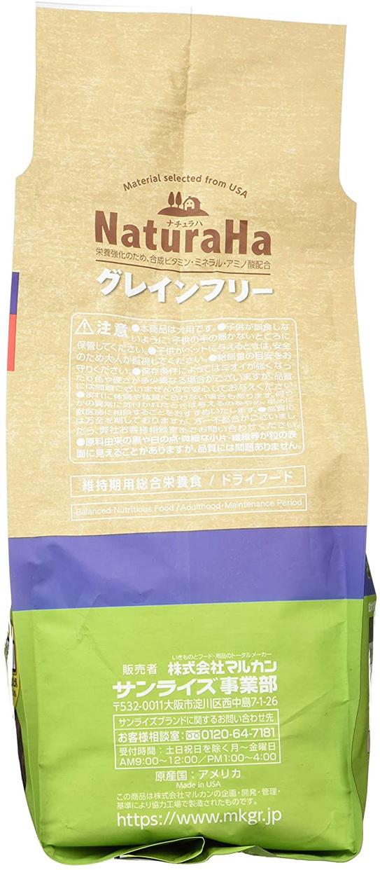 サンライズ ドッグフード ナチュラハ グレインフリー ターキー・チキン&野菜入りの商品画像4