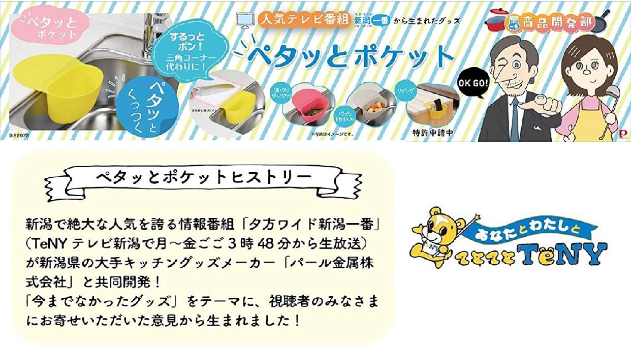パール金属(PEARL) ペタッとポケットの商品画像7
