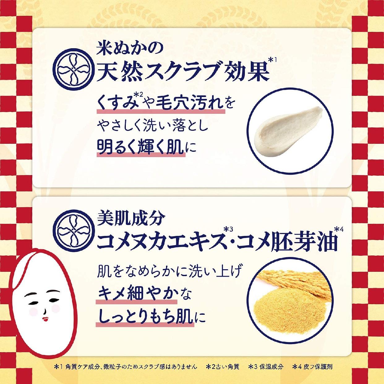 ROSETTE(ロゼット) 江戸こすめ 米ぬか洗顔の商品画像9