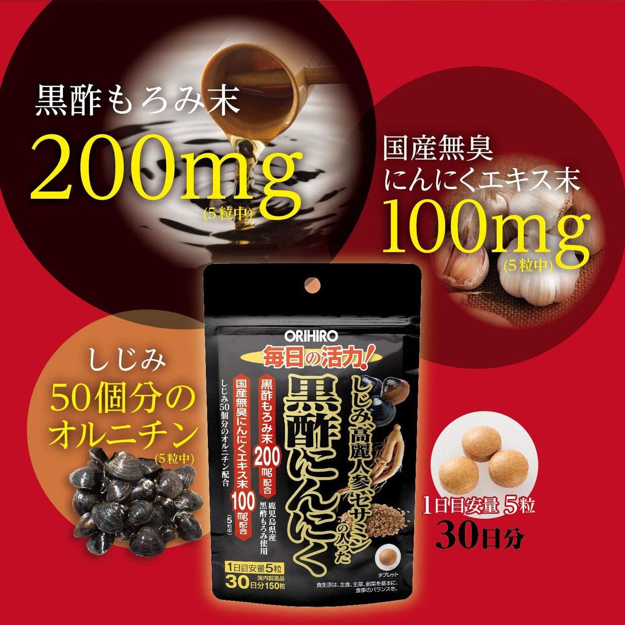 ORIHIRO(オリヒロ) しじみ高麗人参セサミンの入った黒酢にんにくの商品画像5