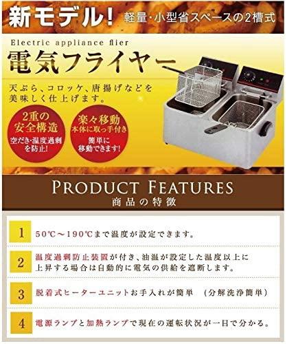 ダイシン商事(ダイシンショウジ) 電気フライヤー FL-DS6W シルバーの商品画像2