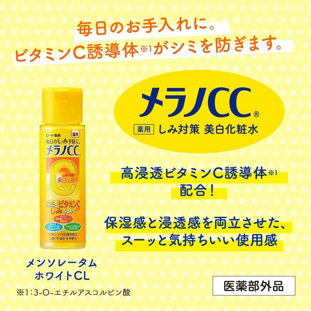 メラノCC 薬用しみ対策 美白化粧水の商品画像12