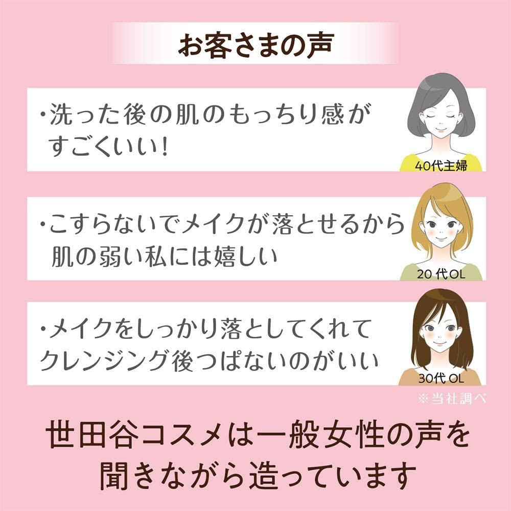世田谷コスメ(Setagaya COSME) クリアクレンジング ココナッツの商品画像7