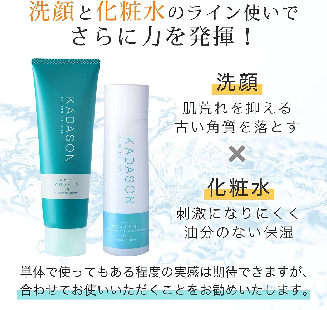 KADASON(カダソン) スキンケア 洗顔フォームの商品画像4