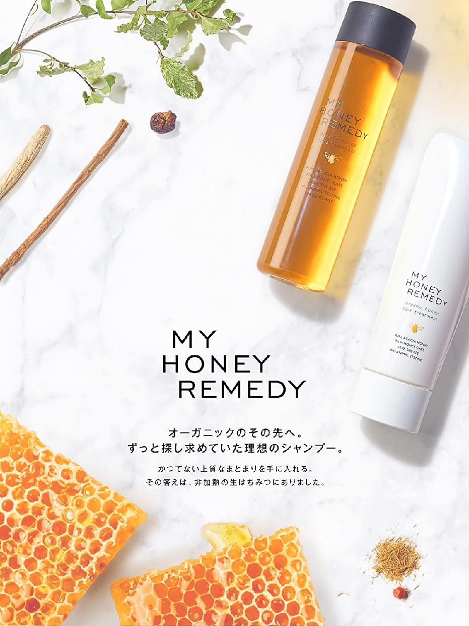 MY HONEY REMEDY(マイハニーレメディー) ハニーケアシャンプー&トリートメントセットの商品画像4