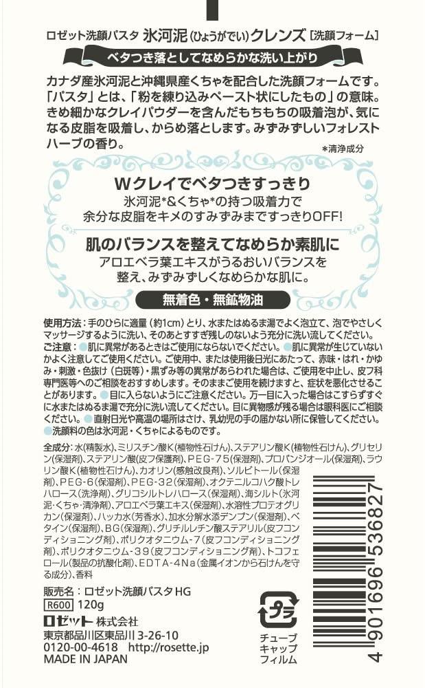 ROSETTE(ロゼット)洗顔パスタ 氷河泥クレンズの商品画像6