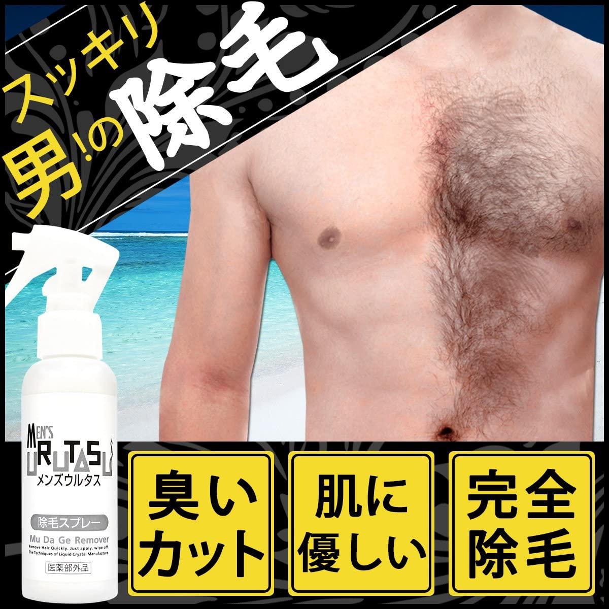 Men's URUTAS(メンズウルタス)除毛スプレーの商品画像2