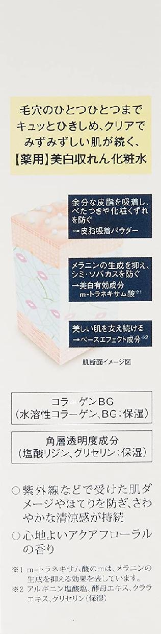 ELIXIR(エリクシール) ホワイト トーニングローションの商品画像2