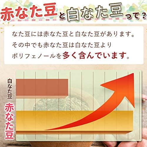 mama select(ママセレクト) 赤なた豆茶の商品画像4