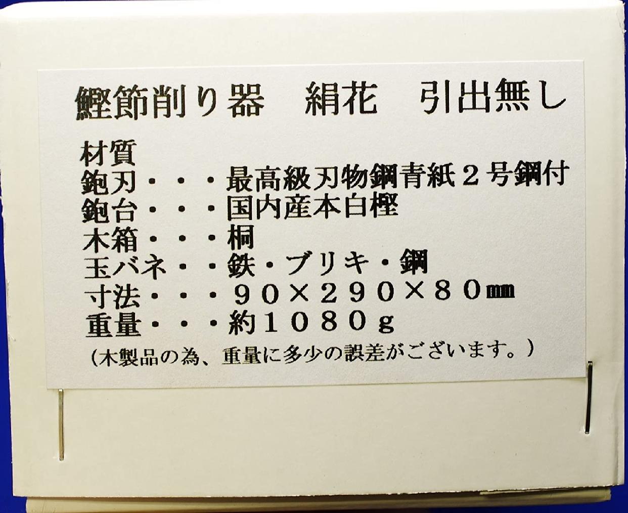 かつおぶしの中野 鰹節削り器「絹花」鹿児島産 本枯腹節 1本付の商品画像4