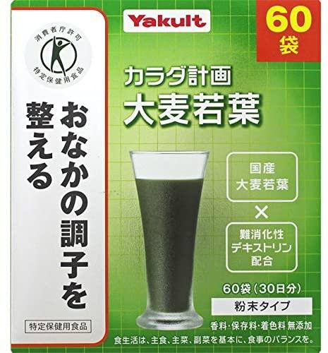 Yakult Health Foods(ヤクルトヘルスフーズ) カラダ計画 大麦若葉の商品画像
