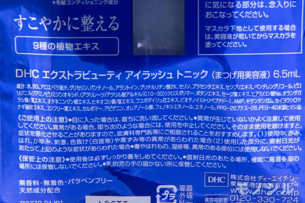 DHC(ディーエイチシー)DHCエクストラビューティ アイラッシュトニックの商品パッケージの成分表