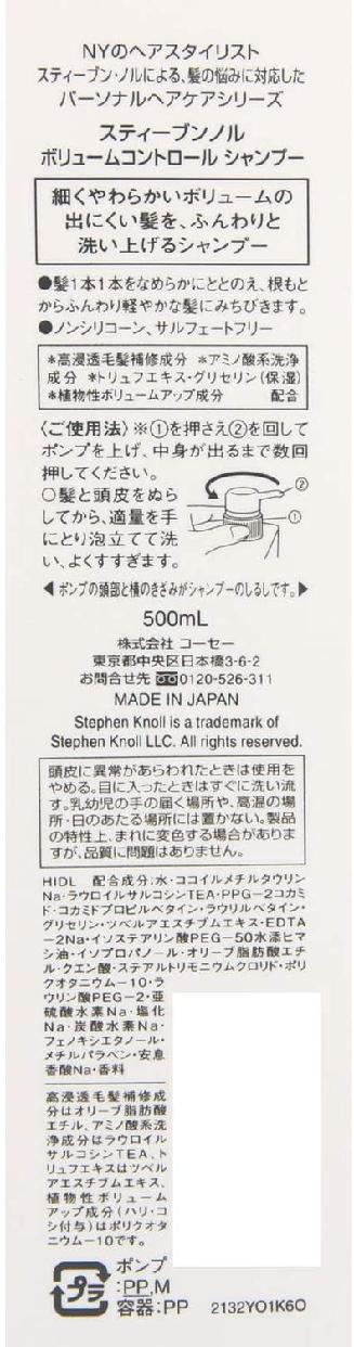 STEPHEN KNOLL(スティーブンノル) ボリュームコントロール シャンプーの商品画像2