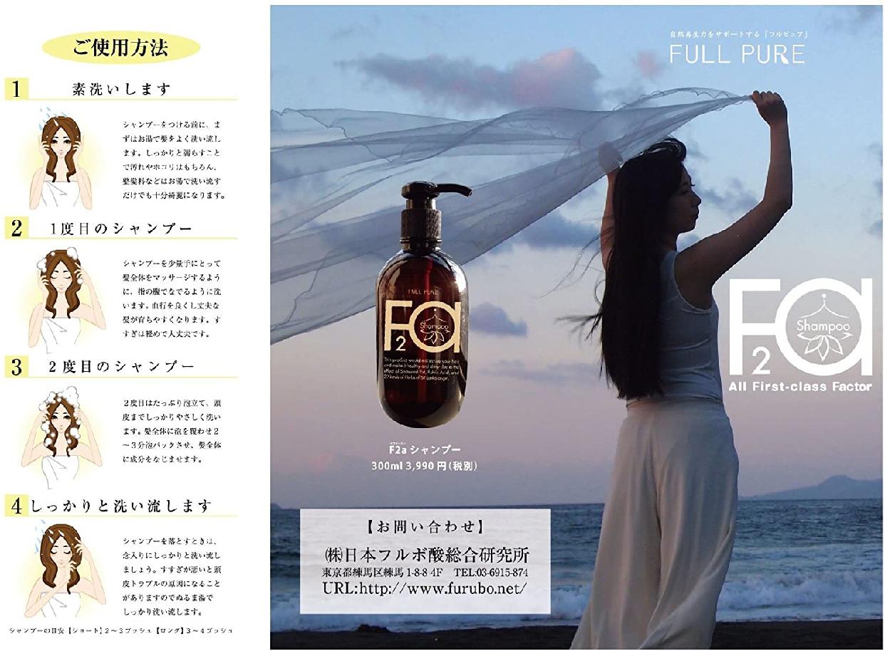 FULL PURE(フルピュア) F2a(エフツーエー) シャンプーの商品画像3