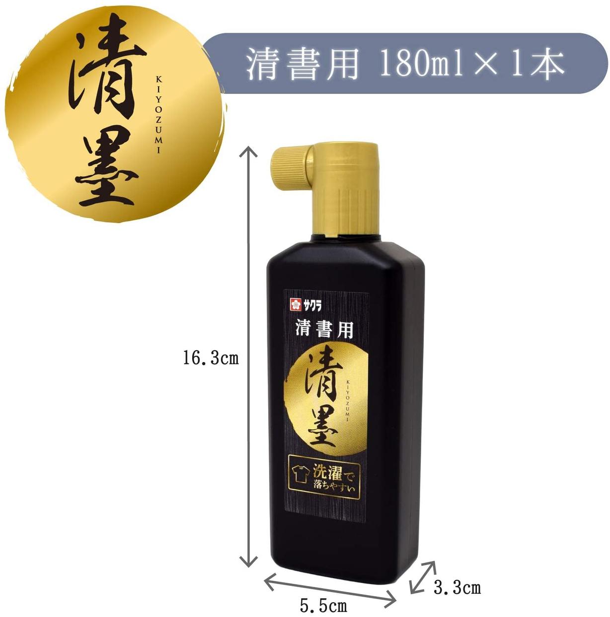 SAKURA(サクラ) 清墨 805304の商品画像2