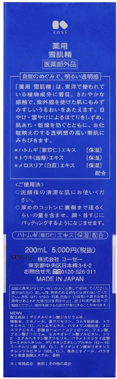 雪肌精(SEKKISEI) 薬用 雪肌精の商品画像7