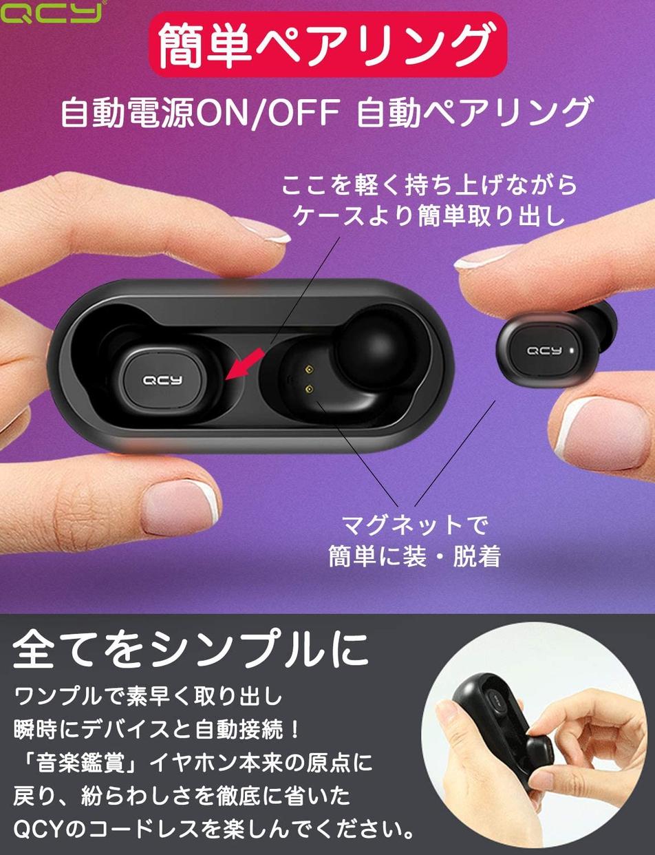 QCY(キューシーワイ) Bluetooth 5.0 完全ワイヤレスイヤホン T1の商品画像3