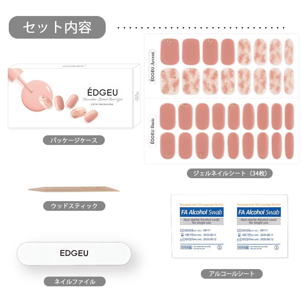 EDGEU(エッジユー) ジェルネイルシールの商品画像3