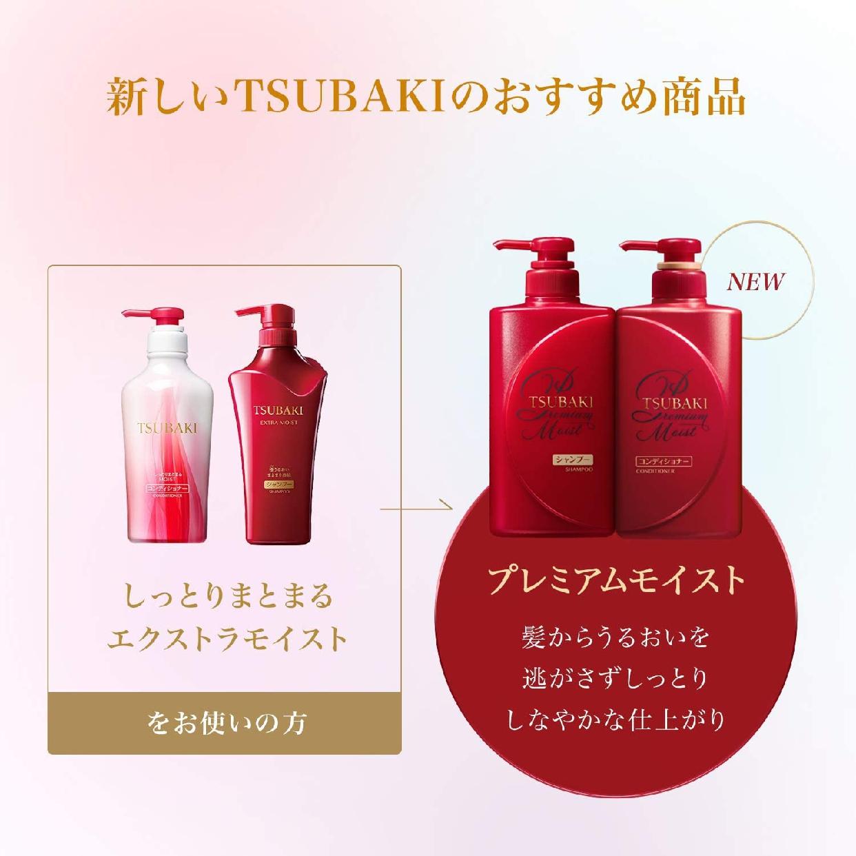 TSUBAKI(ツバキ) プレミアムモイストシャンプーの商品画像9