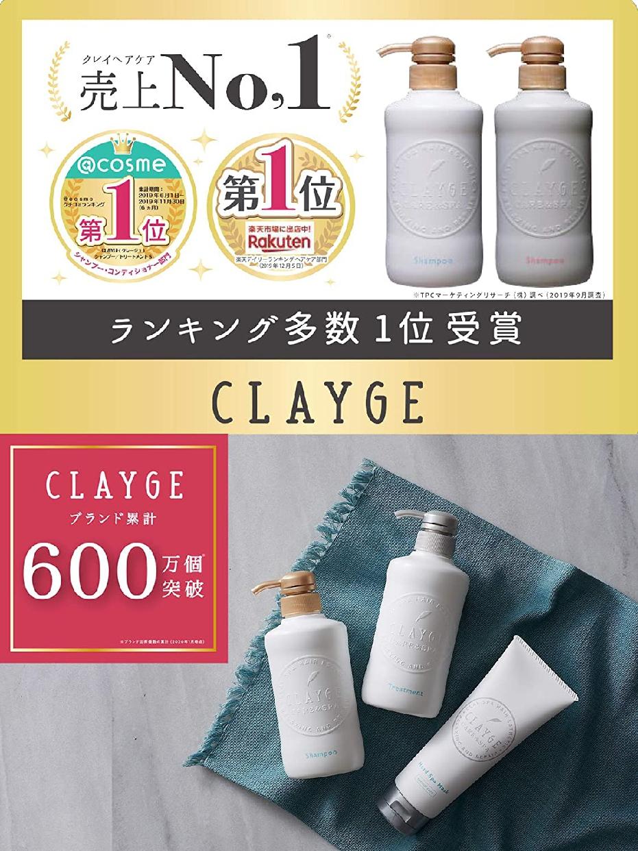 CLAYGE(クレージュ)シャンプー 【S】 温冷ヘッドスパ さらさらなめらかの商品画像15