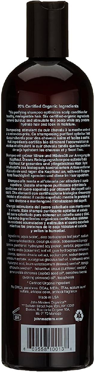 john masters organics(ジョンマスターオーガニック)スペアミント&メドウスイート スキャルプシャンプーの商品画像6