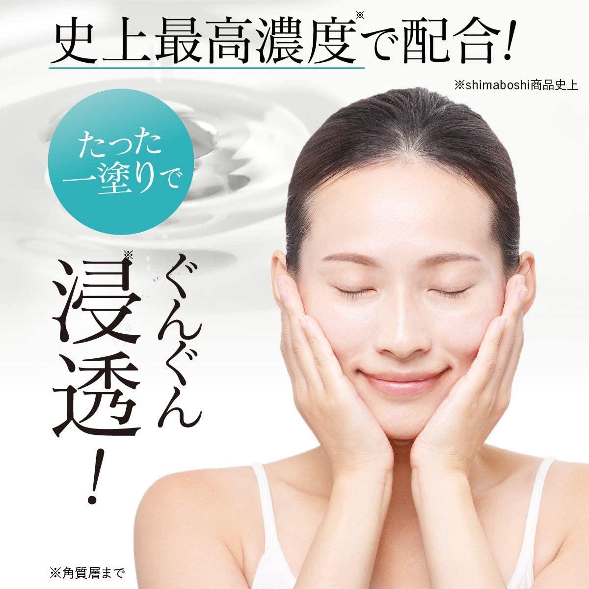 shimaboshi(シマボシ) ラスターリッチクリームの商品画像8