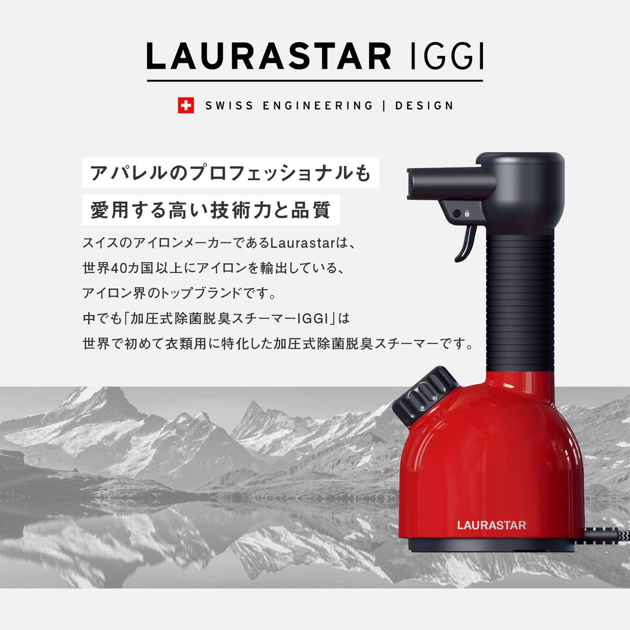 LAURASTAR(ローラスター) IGGI IGGIREDJPの商品画像6