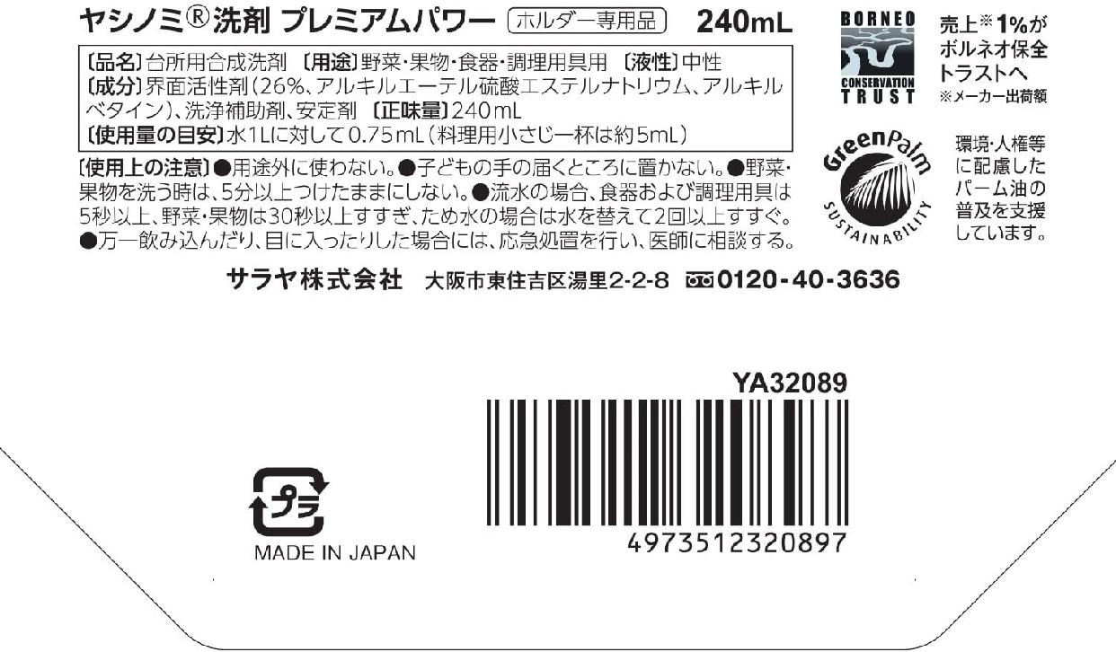 サラヤ ヤシノミ洗剤 プレミアムパワーの商品画像3