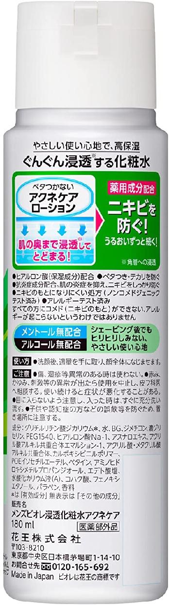 MEN's Bioré(メンズ ビオレ) 浸透化粧水 薬用アクネケアタイプの商品画像2