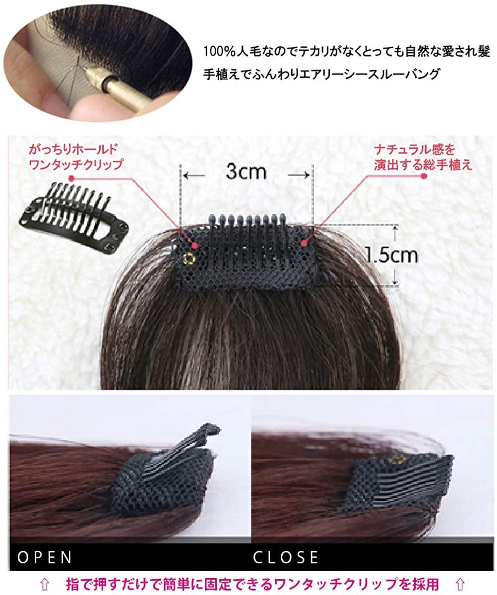 il loto(イル ロト) 前髪ウィッグの商品画像4