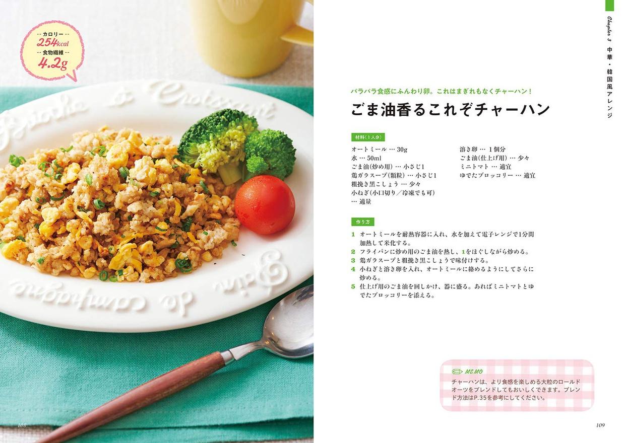 学研プラス オートミール米化ダイエットレシピの商品画像2