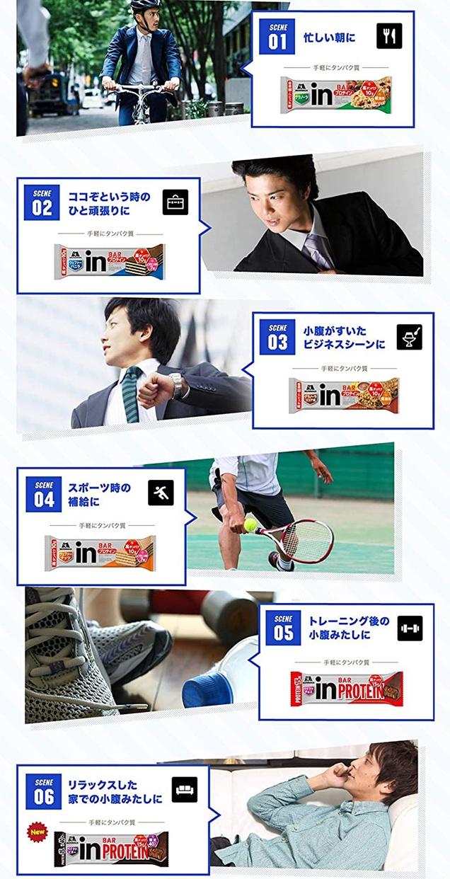森永製菓(MORINAGA) inバープロテイン ウエハースタイプの商品画像4