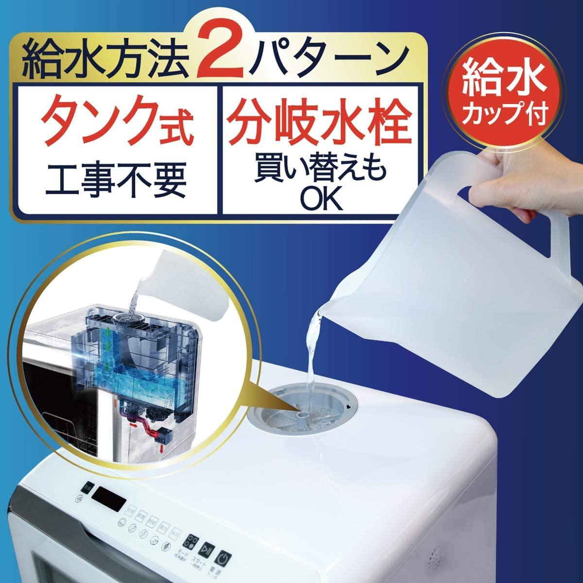 SOUYI(ソウイ) 食器洗い乾燥機 SY-118の商品画像3