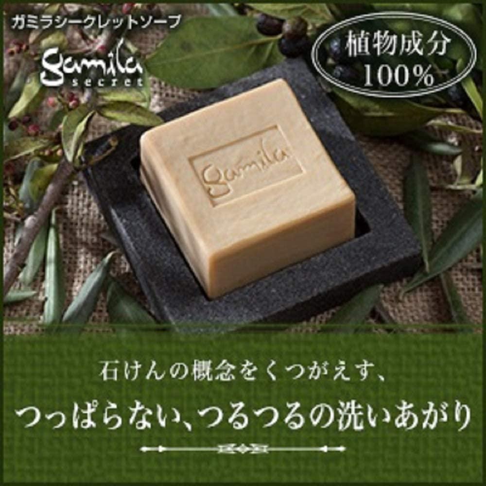 Gamila secret(ガミラシークレット) ソープの商品画像3