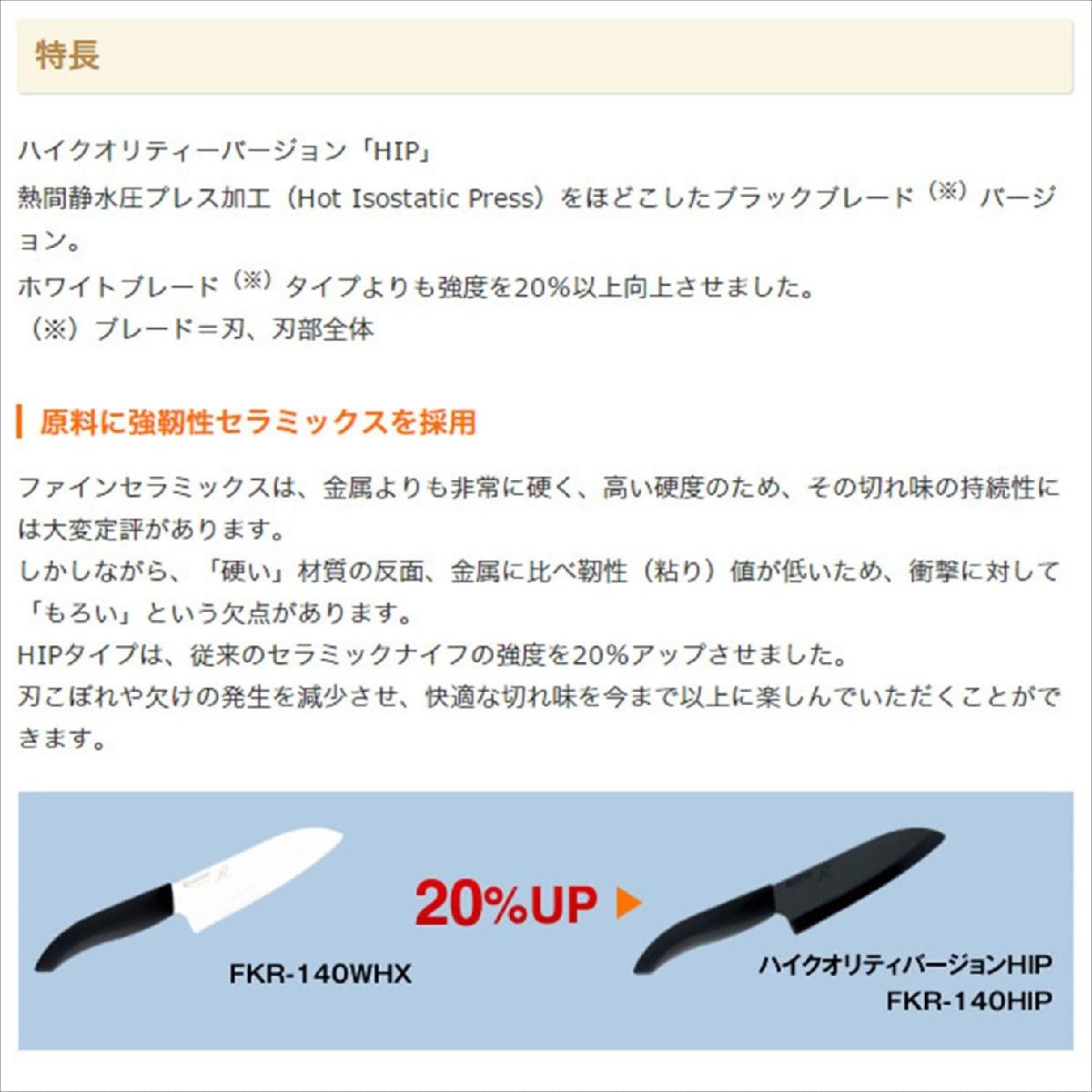 京セラ(KYOCERA) セラミック ペティナイフ FKR-130HIP-FPの商品画像3