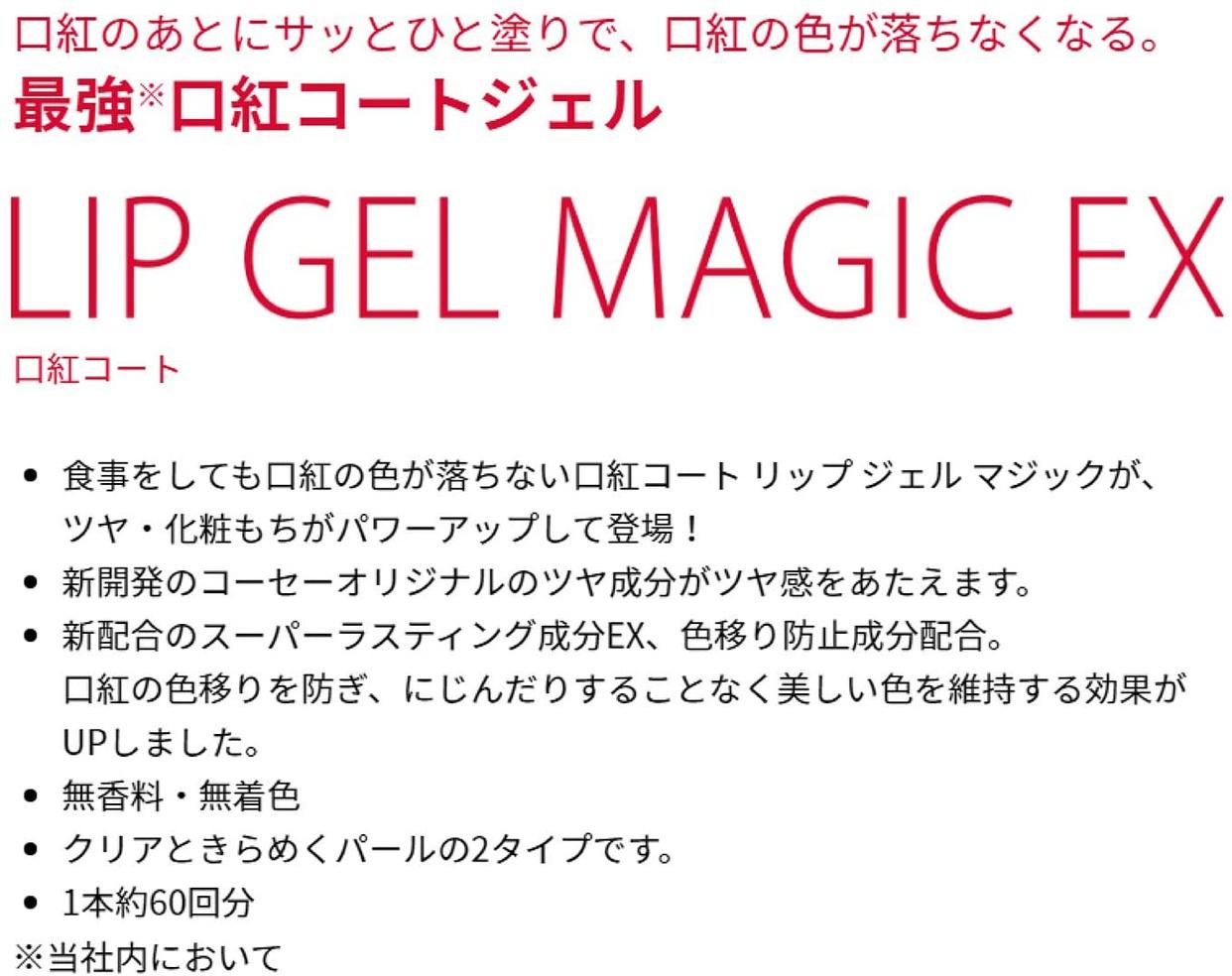 KOSÉ(コーセー) リップ ジェル マジック EXの商品画像4