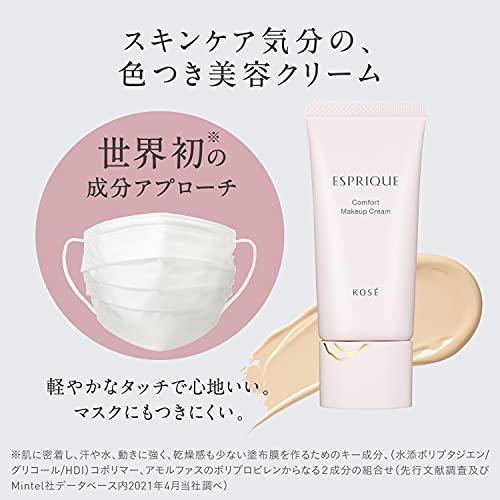ESPRIQUE(エスプリーク) コンフォート メイククリームの商品画像8