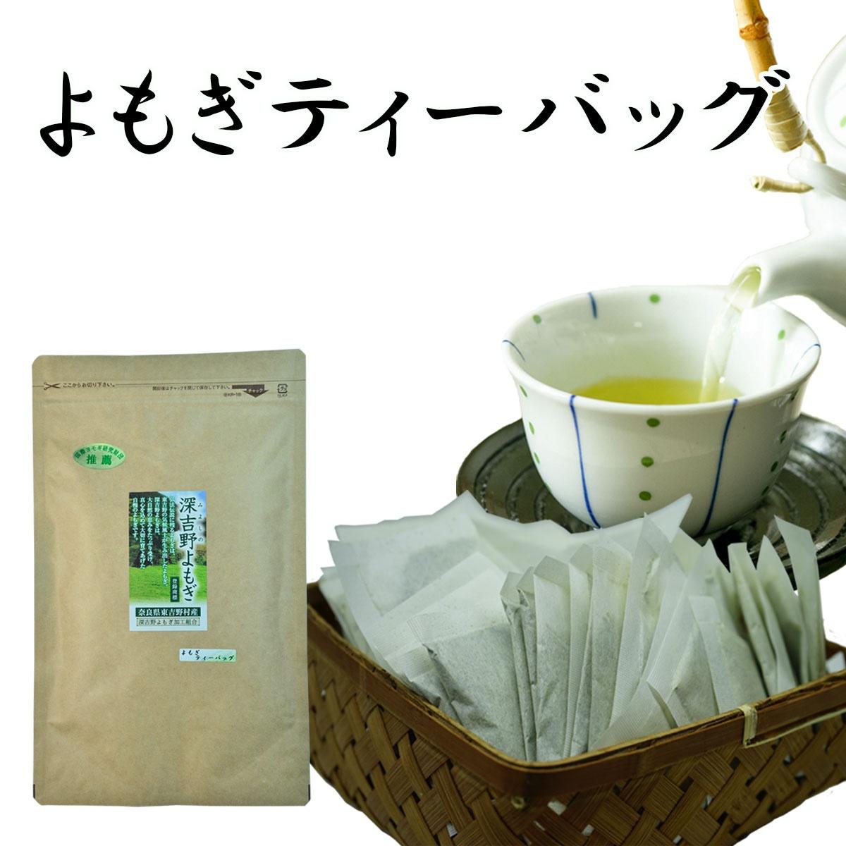 深吉野よもぎ加工組合 よもぎ茶 よもぎティーバッグの商品画像
